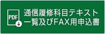 通信履修科目テキスト一覧及びFAX