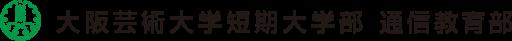 大阪芸術大学短期大学部 通信教育部
